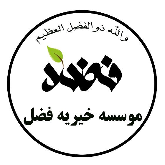 سایت سیاسی (30ya30) - لوگوهای طراحی شده توسط من1-آرم موسسه خیریه فضل
